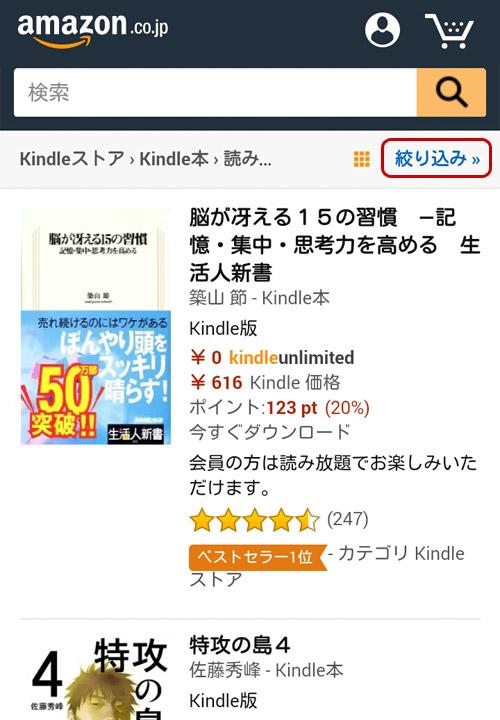スマホ版 Kindle Unlimited 読み放題対象一覧から絞り込み
