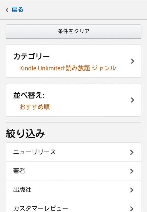 スマホ版 Kindle Unlimited カテゴリー選択