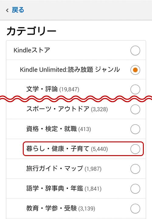 スマホ版 Kindle Unlimited カテゴリー 暮らし・健康・子育てを選択