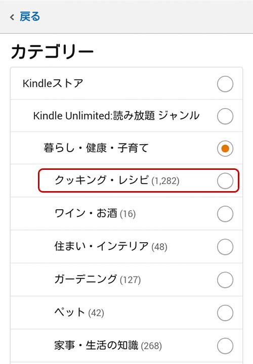 スマホ版 Kindle Unlimited カテゴリー クッキング・レシピを選択