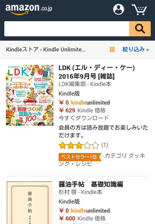 スマホ版 Kindle Unlimited カテゴリー クッキング・レシピ一覧