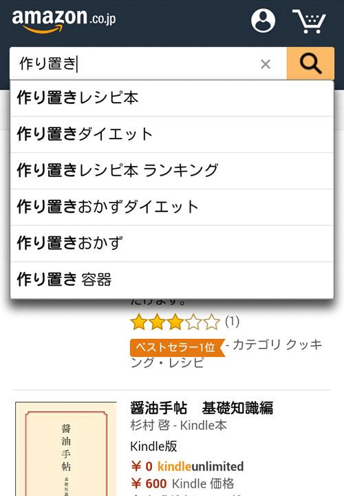 スマホ版 Kindle Unlimitedから検索できない