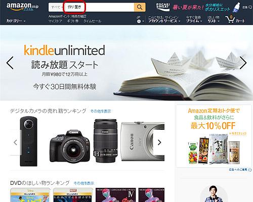 パソコン版 Amazon トップページから検索