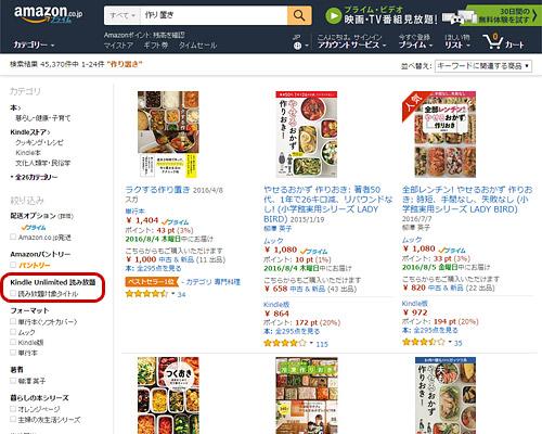 パソコン版 Amazon 検索結果からKindle Unlimited 読み放題を絞り込み