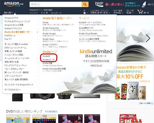 パソコン版 カテゴリーからKindle本を選択