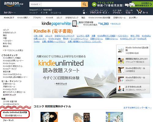パソコン版 Kindle本 トップページ
