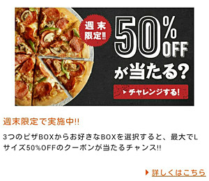 ドミノピザ MYSTERY DEAL COUPON