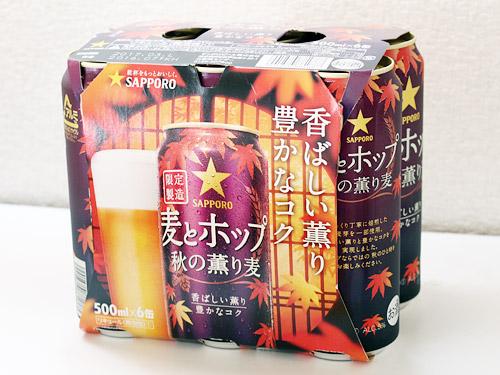 麦とホップ 秋の薫り麦 6缶パック