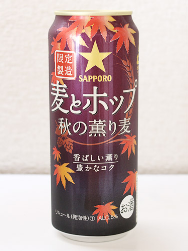麦とホップ 秋の薫り麦 缶
