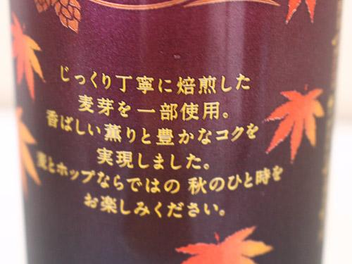 麦とホップ 秋の薫り麦 説明