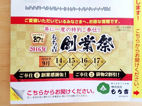 もち吉 創業祭 2016