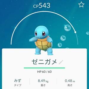 ポケモンGO ゼニガメ