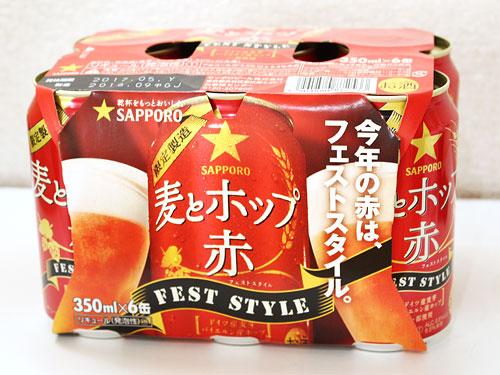 麦とホップ<赤> フェストスタイル 6缶パック