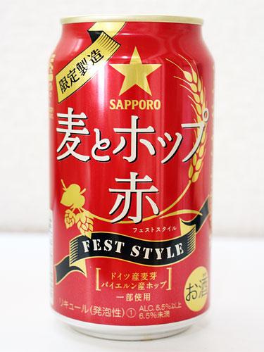 麦とホップ<赤> フェストスタイル 缶