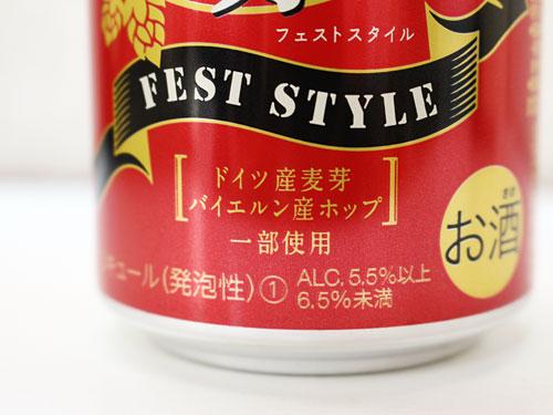 麦とホップ<赤> フェストスタイル アルコール度数5.5%以上